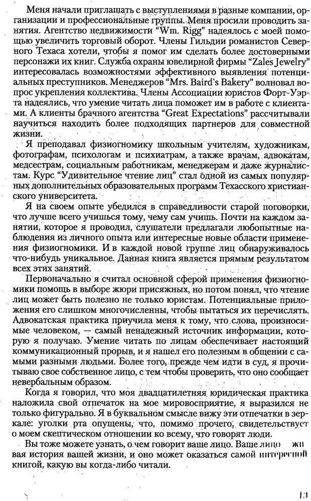 PDF. Искусство чтения по лицу. Фулфер М. Страница 13. Читать онлайн