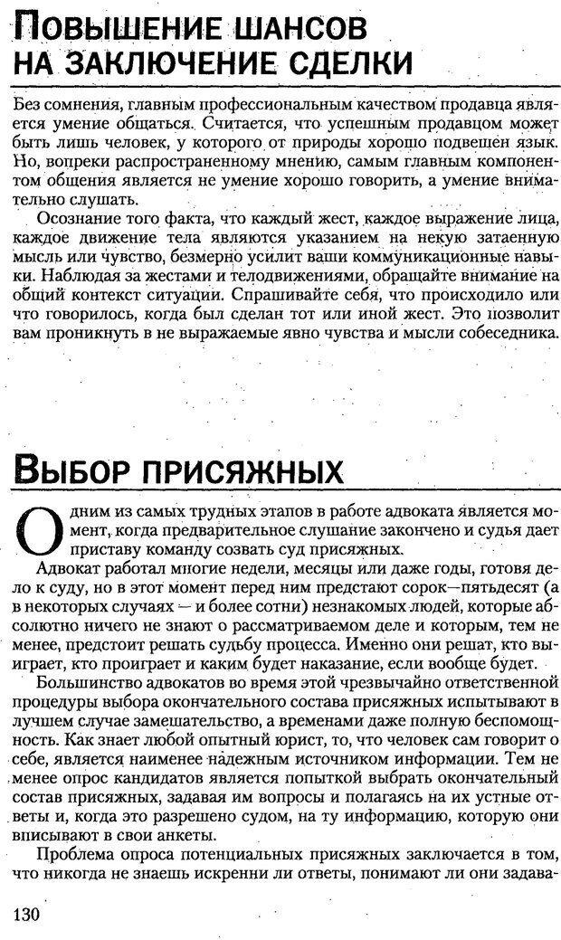 PDF. Искусство чтения по лицу. Фулфер М. Страница 130. Читать онлайн