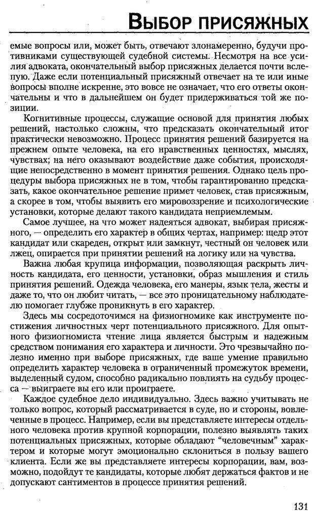PDF. Искусство чтения по лицу. Фулфер М. Страница 131. Читать онлайн