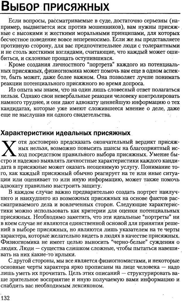 PDF. Искусство чтения по лицу. Фулфер М. Страница 132. Читать онлайн