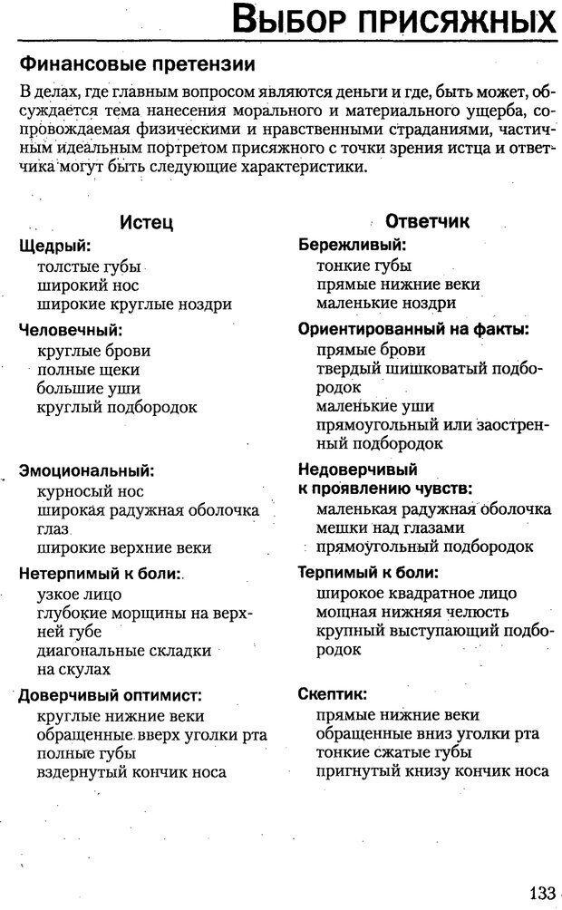 PDF. Искусство чтения по лицу. Фулфер М. Страница 133. Читать онлайн