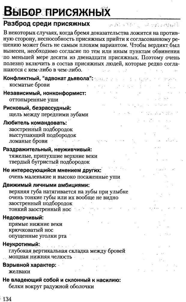 PDF. Искусство чтения по лицу. Фулфер М. Страница 134. Читать онлайн