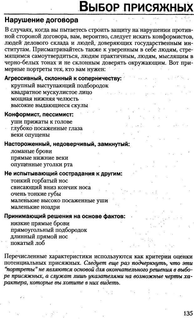 PDF. Искусство чтения по лицу. Фулфер М. Страница 135. Читать онлайн