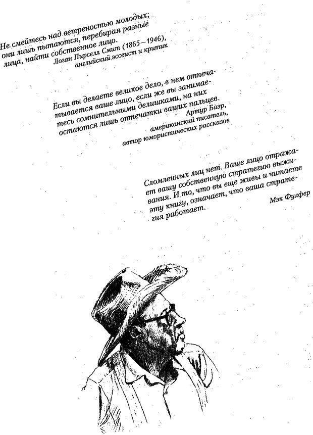 PDF. Искусство чтения по лицу. Фулфер М. Страница 136. Читать онлайн