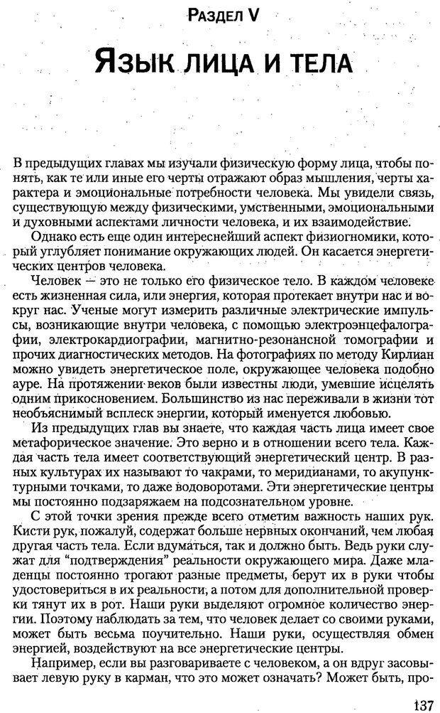 PDF. Искусство чтения по лицу. Фулфер М. Страница 137. Читать онлайн