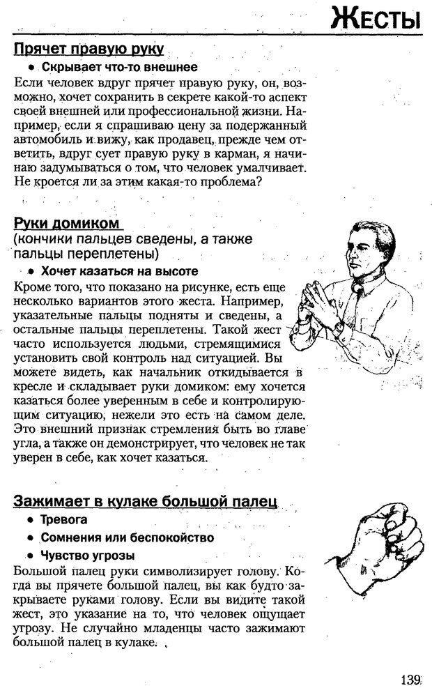 PDF. Искусство чтения по лицу. Фулфер М. Страница 139. Читать онлайн