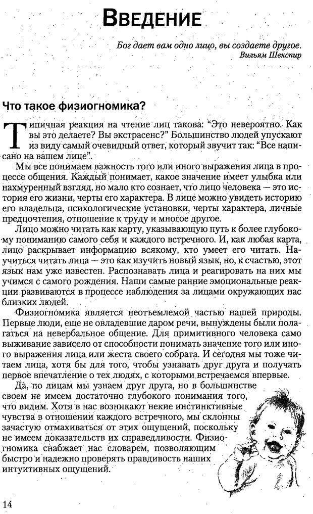 PDF. Искусство чтения по лицу. Фулфер М. Страница 14. Читать онлайн