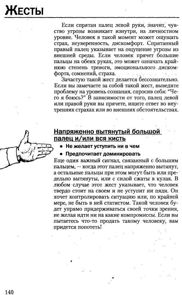 PDF. Искусство чтения по лицу. Фулфер М. Страница 140. Читать онлайн