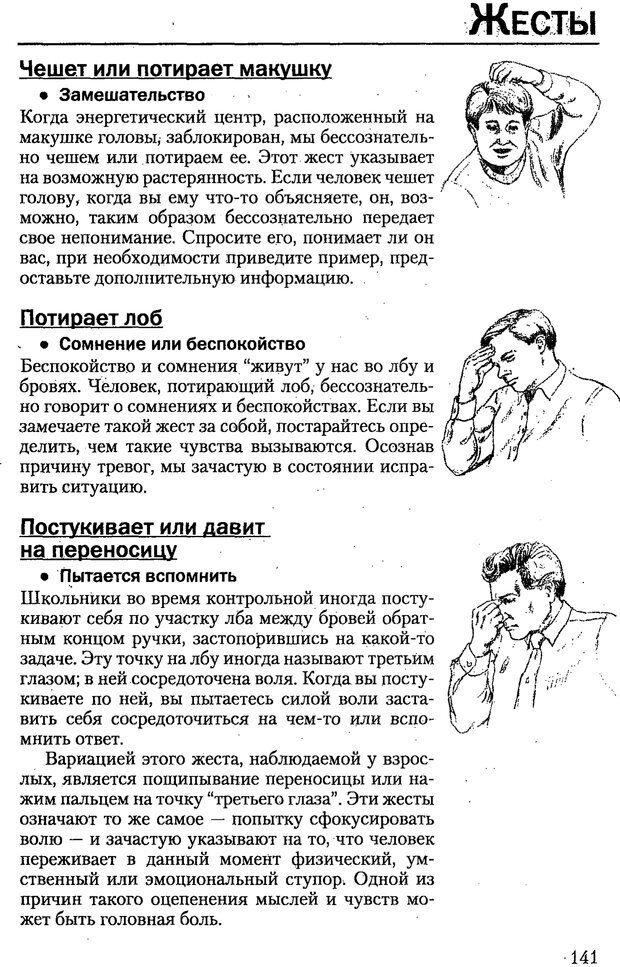 PDF. Искусство чтения по лицу. Фулфер М. Страница 141. Читать онлайн