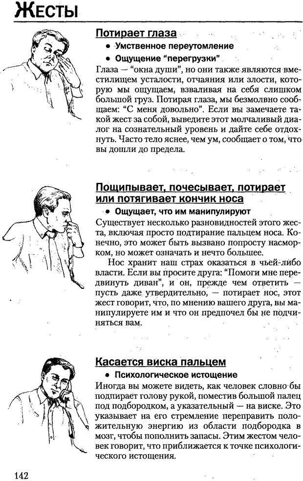 PDF. Искусство чтения по лицу. Фулфер М. Страница 142. Читать онлайн