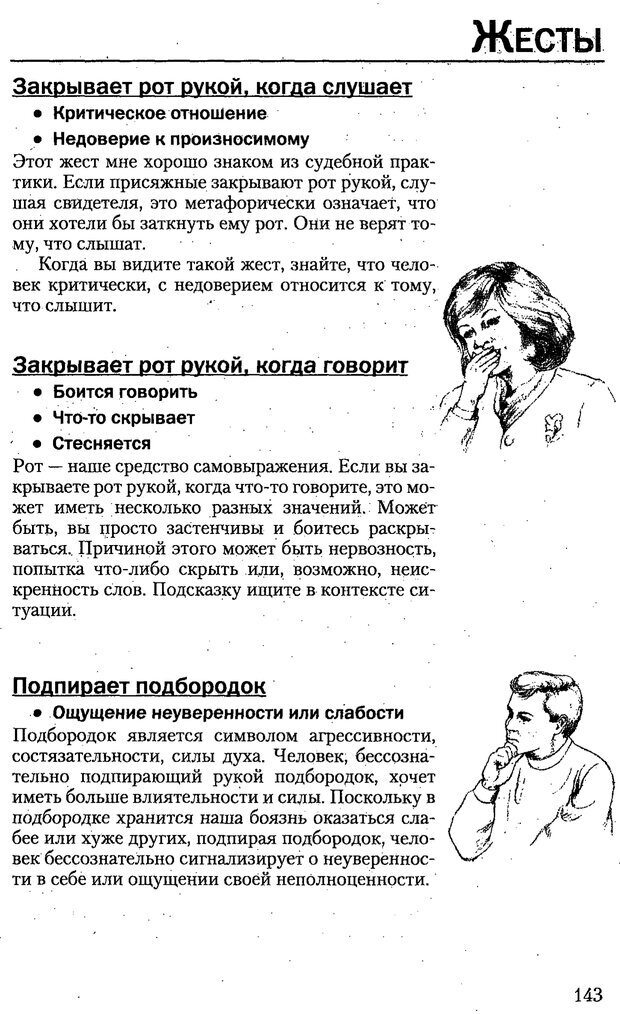 PDF. Искусство чтения по лицу. Фулфер М. Страница 143. Читать онлайн