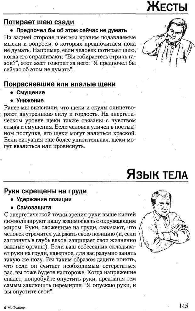 PDF. Искусство чтения по лицу. Фулфер М. Страница 145. Читать онлайн