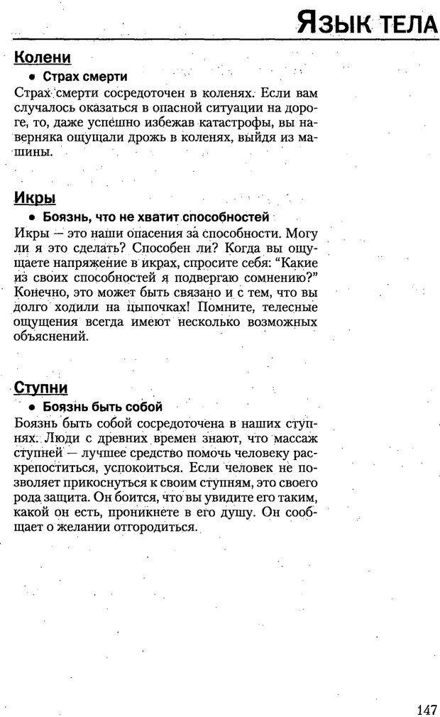 PDF. Искусство чтения по лицу. Фулфер М. Страница 147. Читать онлайн