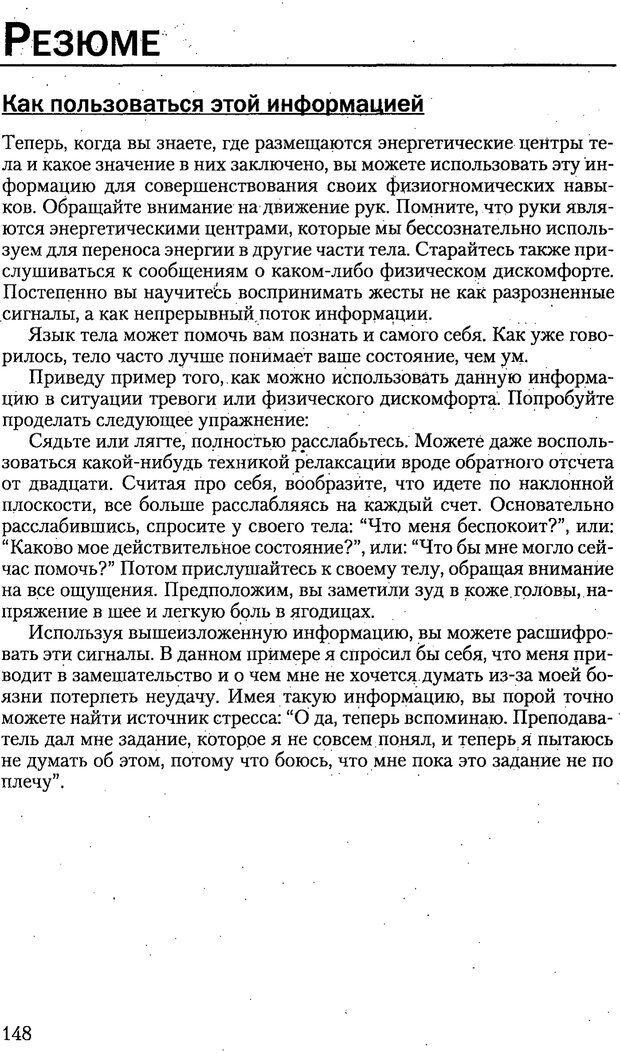 PDF. Искусство чтения по лицу. Фулфер М. Страница 148. Читать онлайн