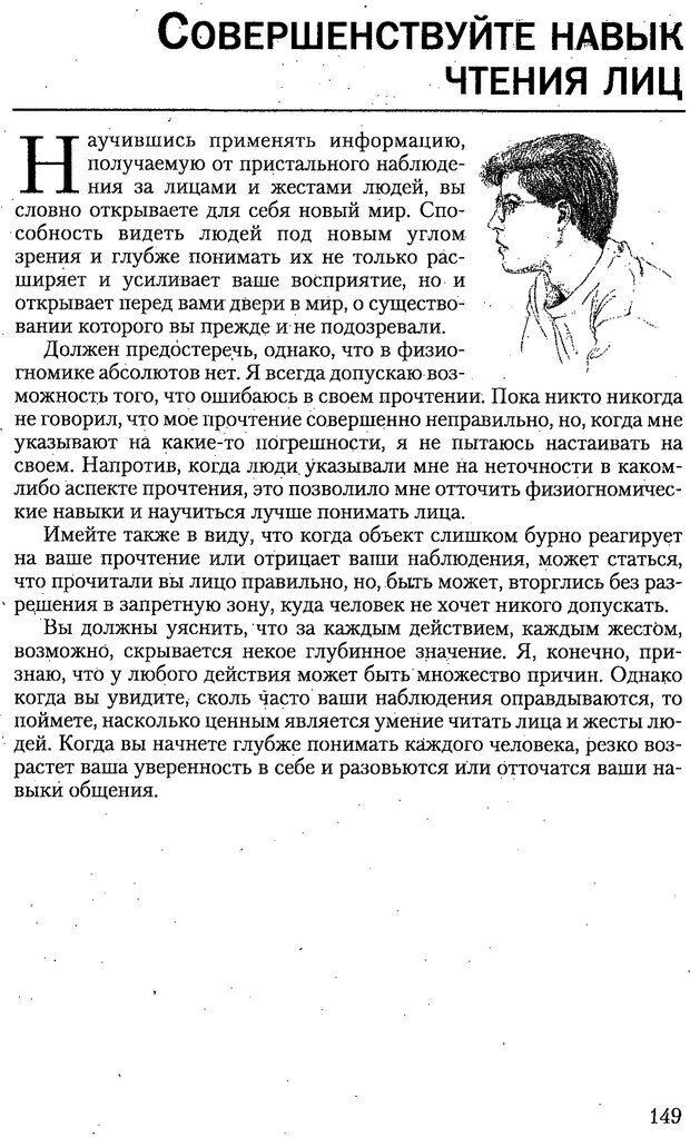 PDF. Искусство чтения по лицу. Фулфер М. Страница 149. Читать онлайн