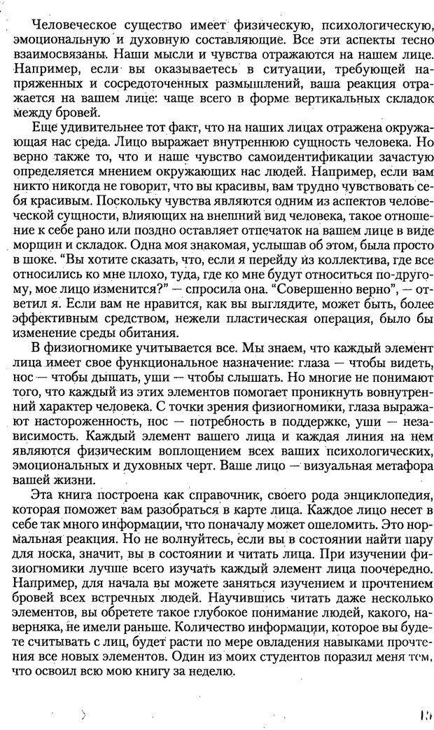 PDF. Искусство чтения по лицу. Фулфер М. Страница 15. Читать онлайн