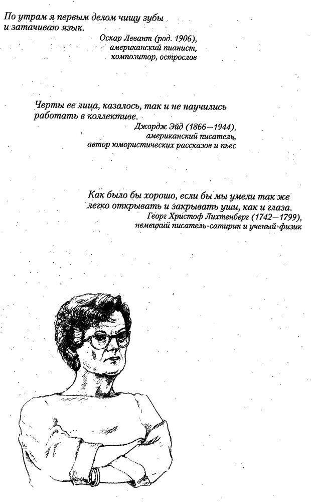 PDF. Искусство чтения по лицу. Фулфер М. Страница 150. Читать онлайн