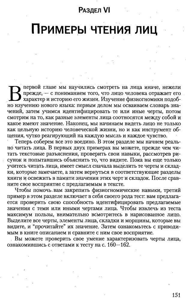PDF. Искусство чтения по лицу. Фулфер М. Страница 151. Читать онлайн