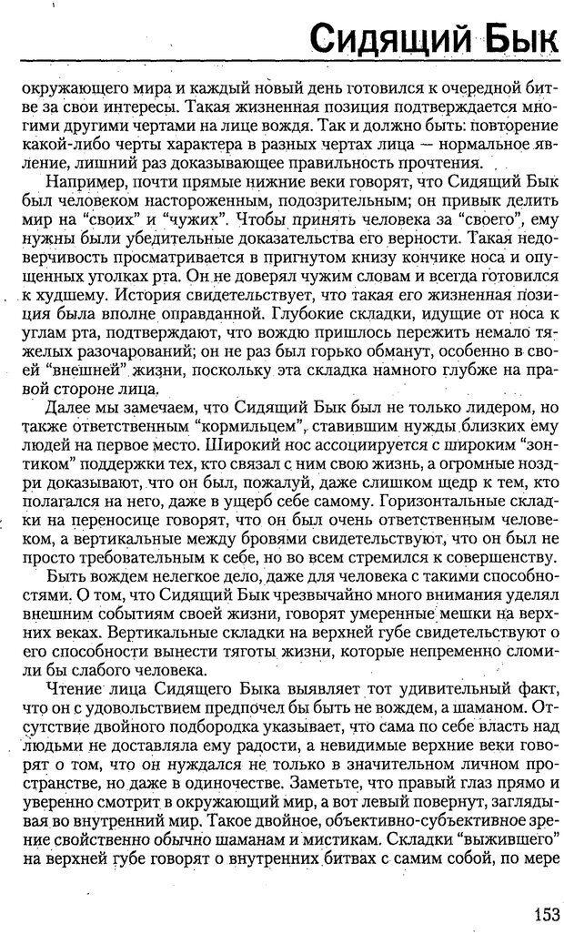 PDF. Искусство чтения по лицу. Фулфер М. Страница 153. Читать онлайн