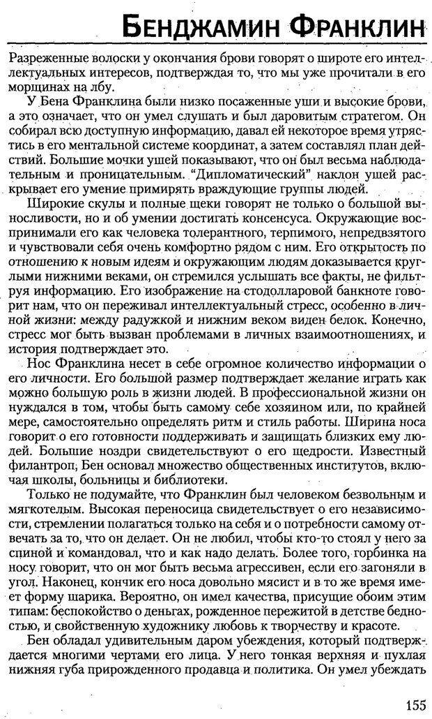 PDF. Искусство чтения по лицу. Фулфер М. Страница 155. Читать онлайн
