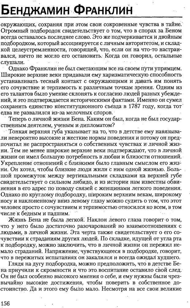 PDF. Искусство чтения по лицу. Фулфер М. Страница 156. Читать онлайн