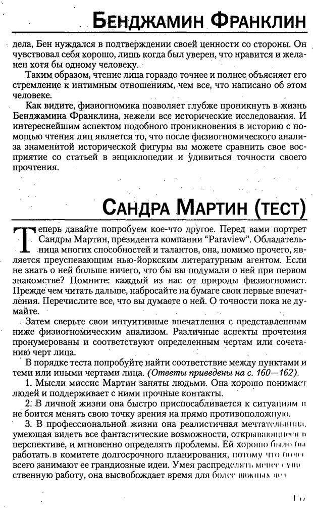 PDF. Искусство чтения по лицу. Фулфер М. Страница 157. Читать онлайн