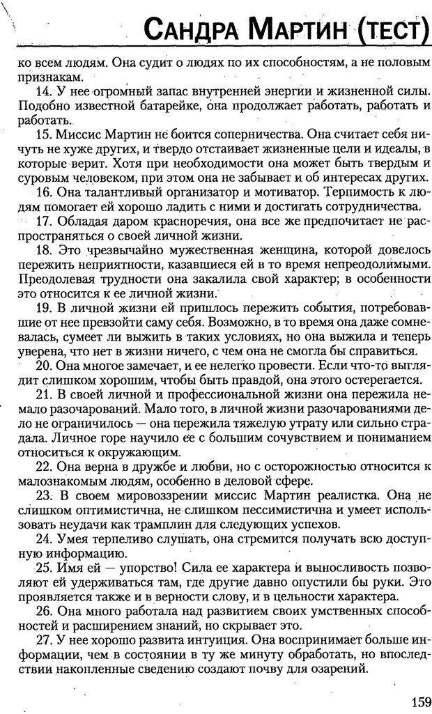 PDF. Искусство чтения по лицу. Фулфер М. Страница 159. Читать онлайн