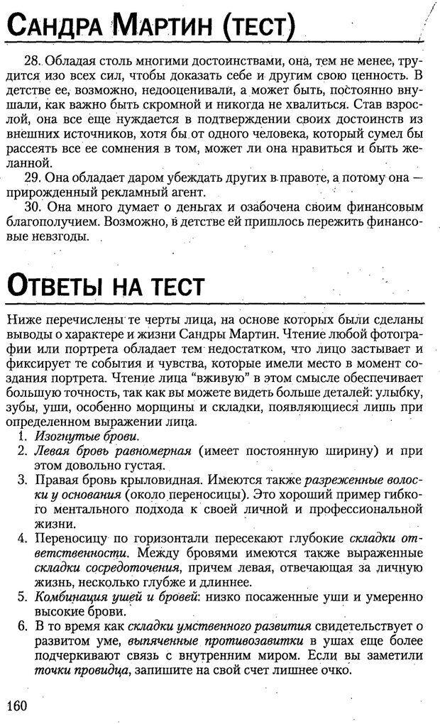 PDF. Искусство чтения по лицу. Фулфер М. Страница 160. Читать онлайн