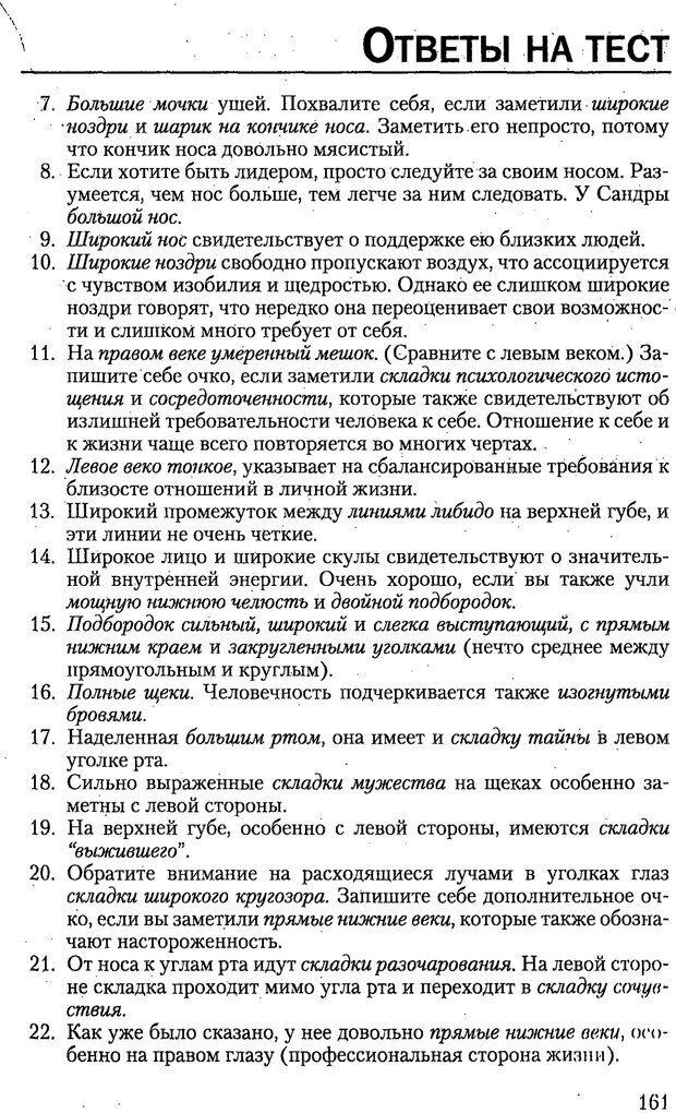 PDF. Искусство чтения по лицу. Фулфер М. Страница 161. Читать онлайн