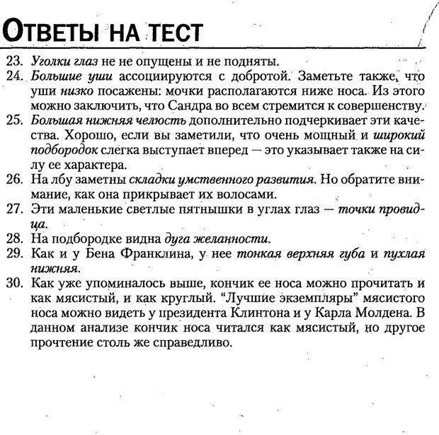 PDF. Искусство чтения по лицу. Фулфер М. Страница 162. Читать онлайн