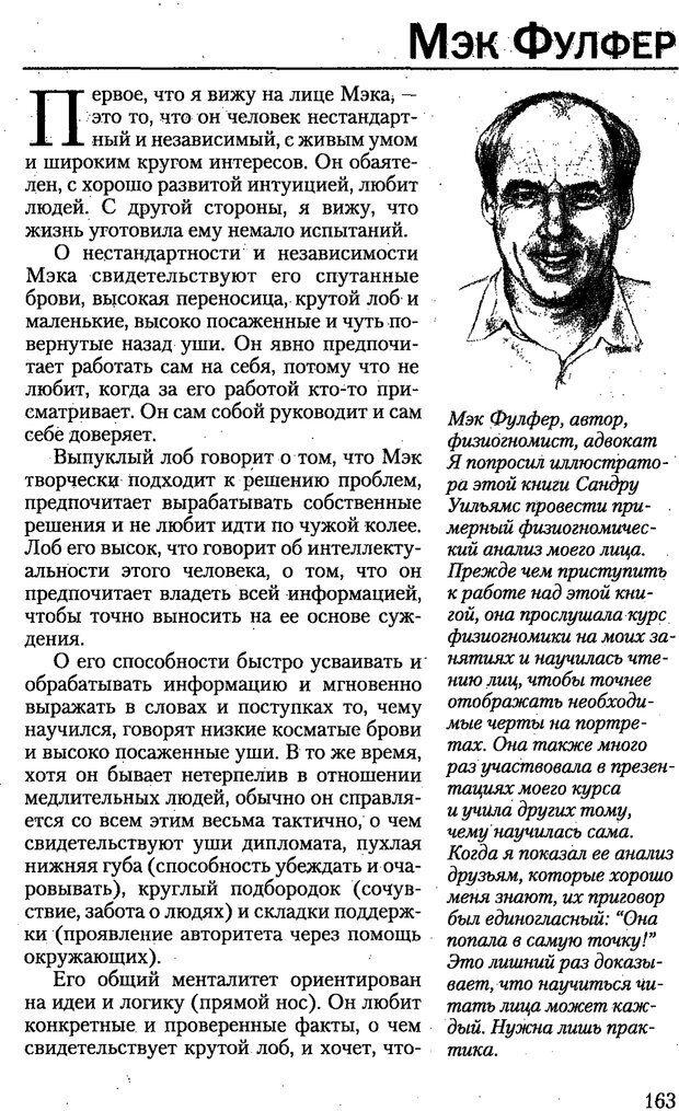 PDF. Искусство чтения по лицу. Фулфер М. Страница 163. Читать онлайн