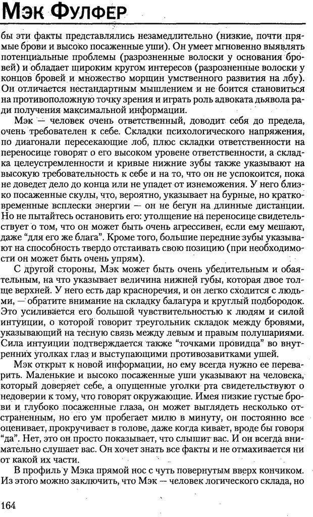 PDF. Искусство чтения по лицу. Фулфер М. Страница 164. Читать онлайн