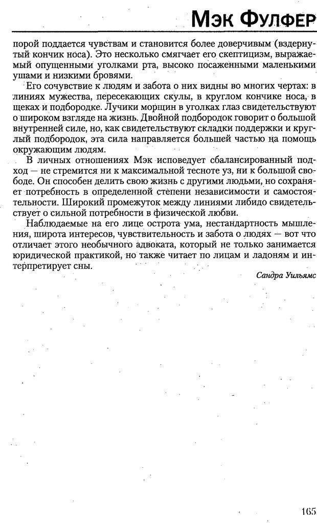 PDF. Искусство чтения по лицу. Фулфер М. Страница 165. Читать онлайн