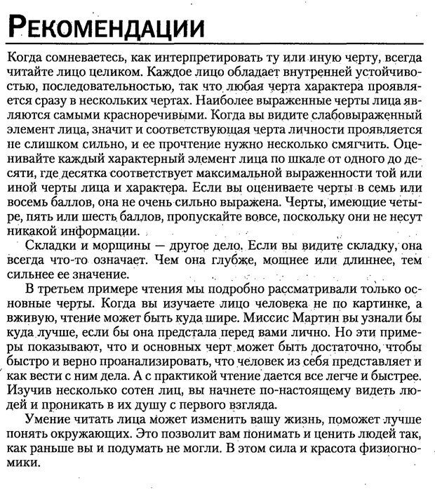 PDF. Искусство чтения по лицу. Фулфер М. Страница 166. Читать онлайн