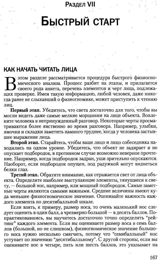 PDF. Искусство чтения по лицу. Фулфер М. Страница 167. Читать онлайн