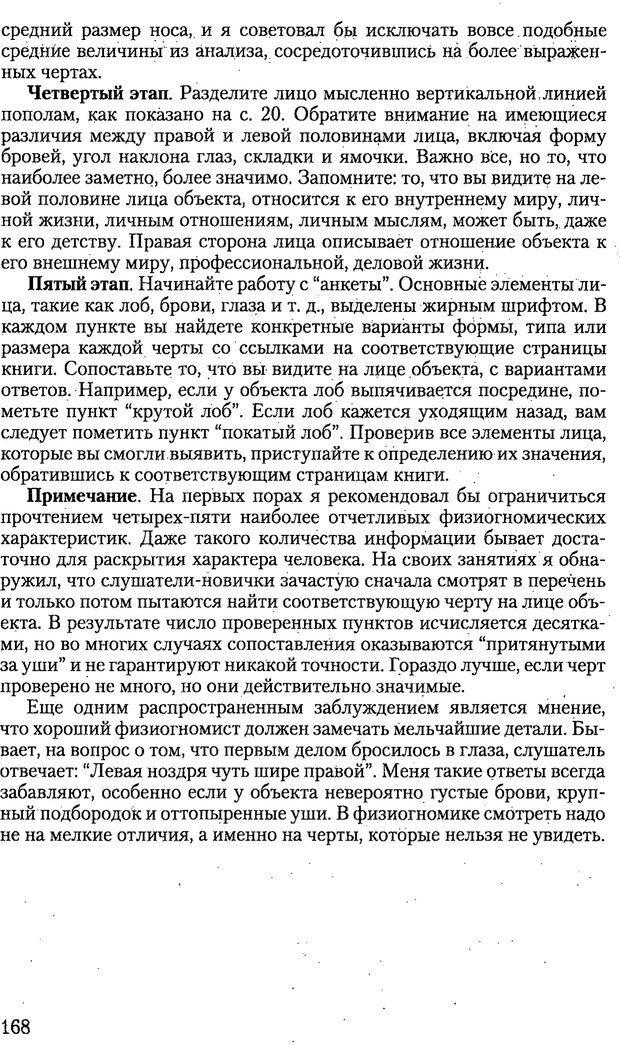 PDF. Искусство чтения по лицу. Фулфер М. Страница 168. Читать онлайн