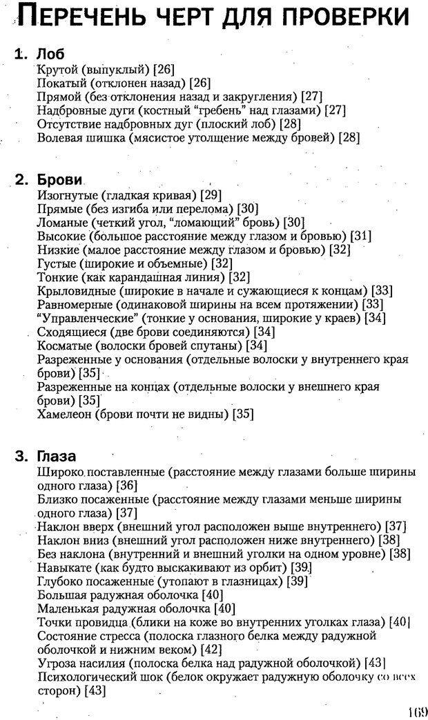 PDF. Искусство чтения по лицу. Фулфер М. Страница 169. Читать онлайн