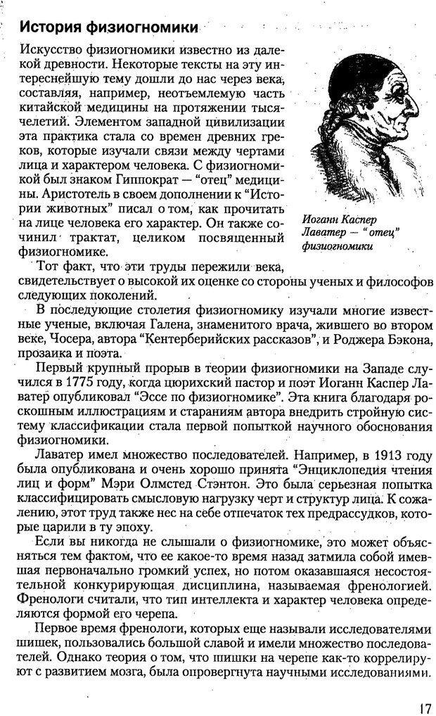 PDF. Искусство чтения по лицу. Фулфер М. Страница 17. Читать онлайн