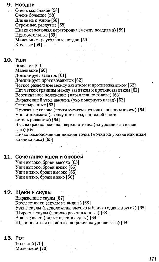 PDF. Искусство чтения по лицу. Фулфер М. Страница 171. Читать онлайн