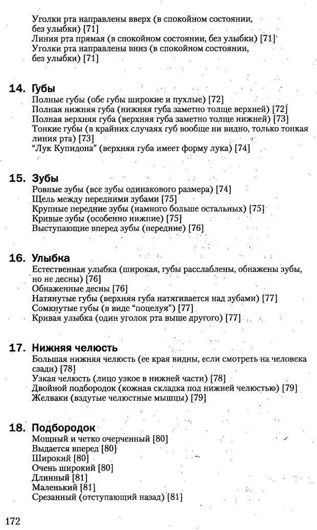 PDF. Искусство чтения по лицу. Фулфер М. Страница 172. Читать онлайн