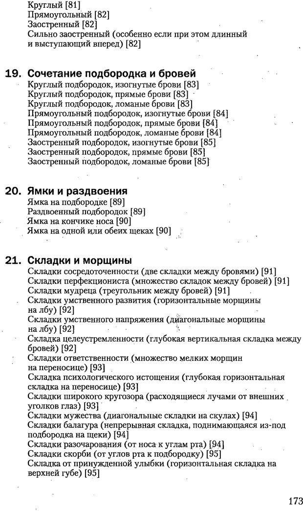 PDF. Искусство чтения по лицу. Фулфер М. Страница 173. Читать онлайн
