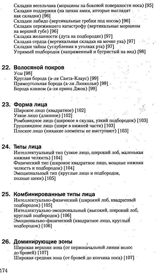 PDF. Искусство чтения по лицу. Фулфер М. Страница 174. Читать онлайн