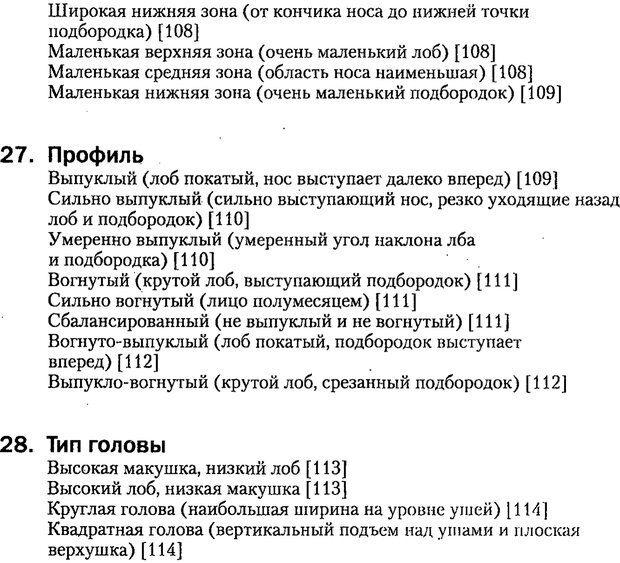PDF. Искусство чтения по лицу. Фулфер М. Страница 175. Читать онлайн