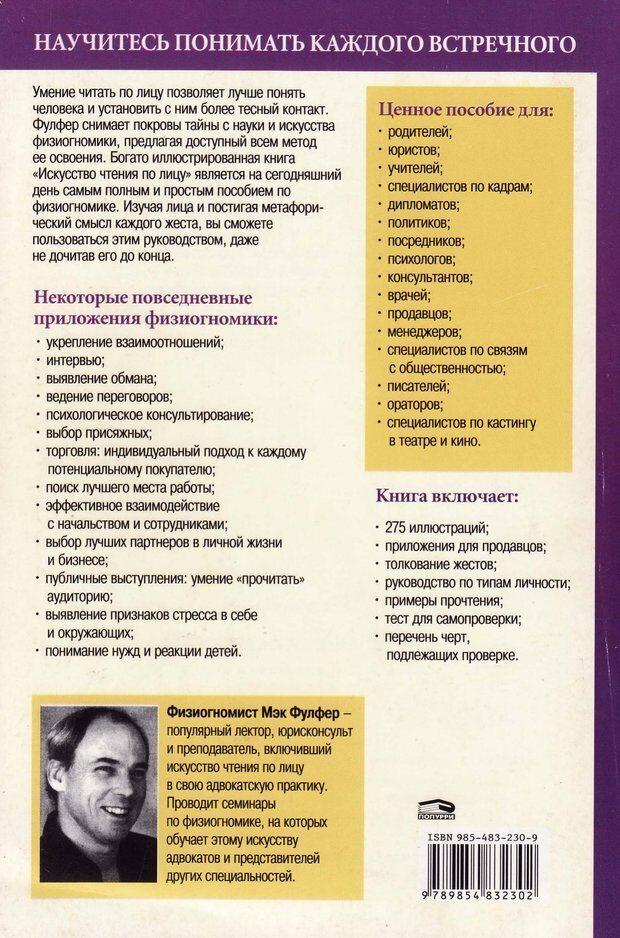 PDF. Искусство чтения по лицу. Фулфер М. Страница 177. Читать онлайн
