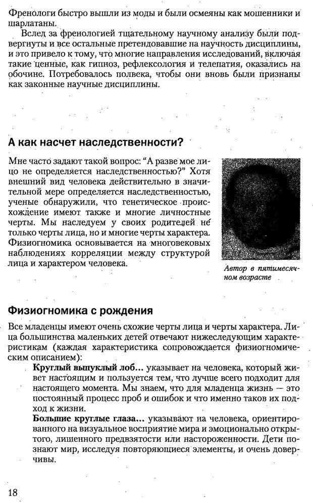 PDF. Искусство чтения по лицу. Фулфер М. Страница 18. Читать онлайн