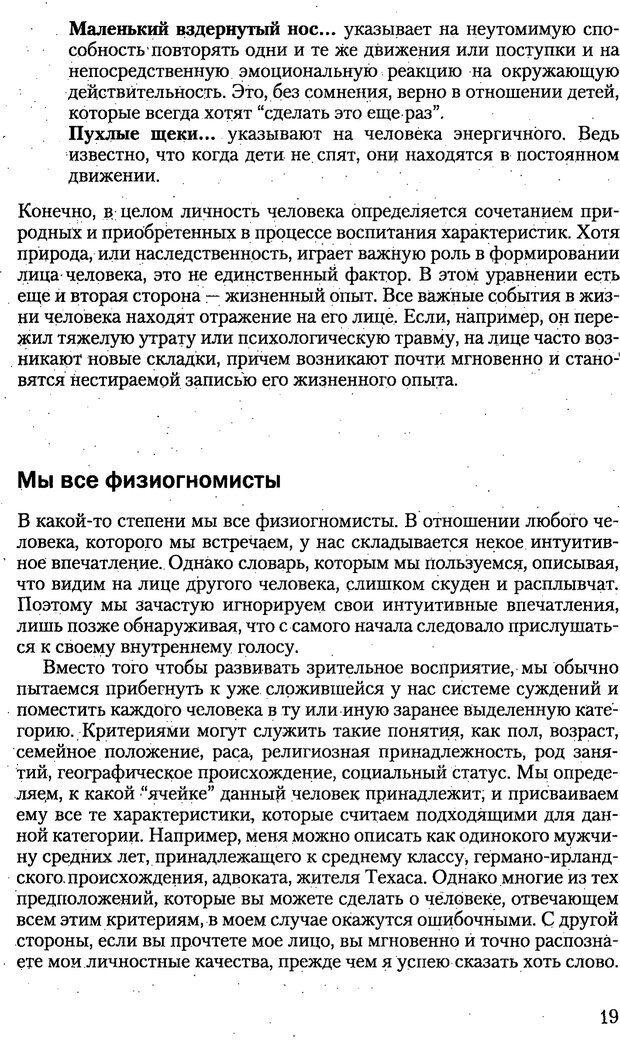PDF. Искусство чтения по лицу. Фулфер М. Страница 19. Читать онлайн