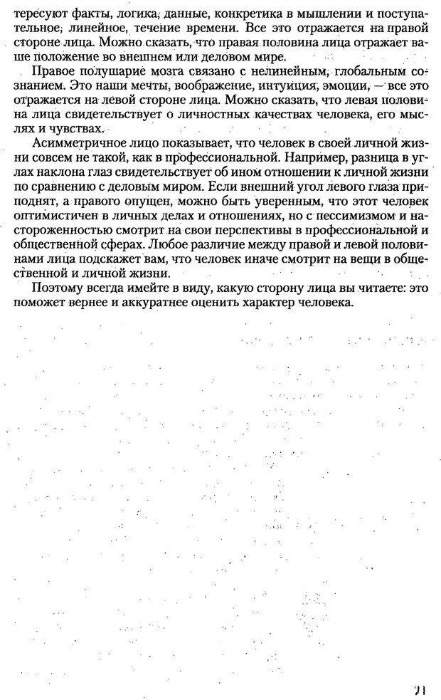 PDF. Искусство чтения по лицу. Фулфер М. Страница 21. Читать онлайн