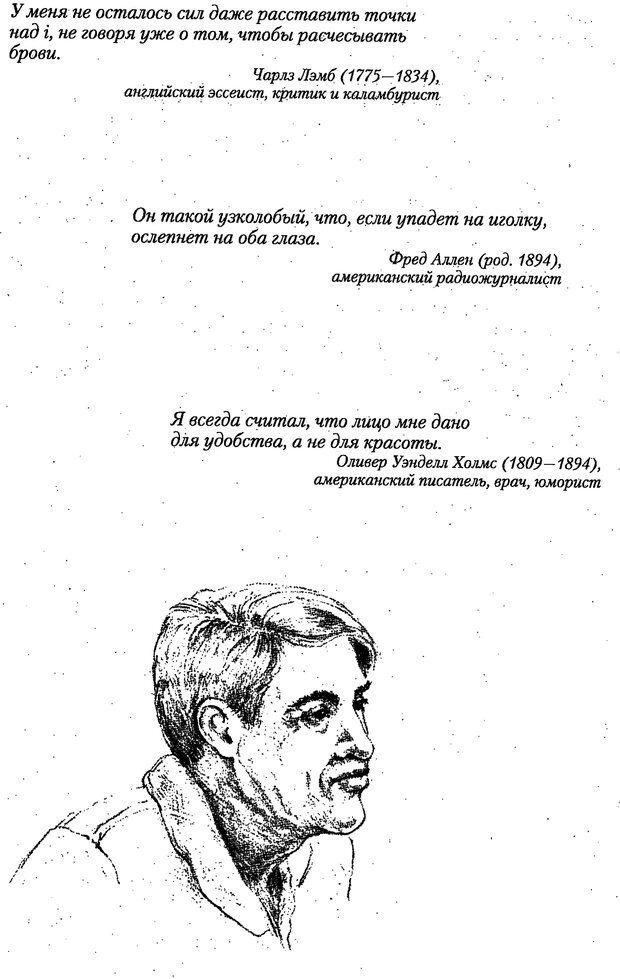 PDF. Искусство чтения по лицу. Фулфер М. Страница 22. Читать онлайн