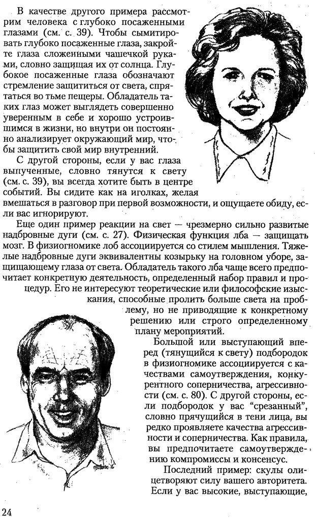 PDF. Искусство чтения по лицу. Фулфер М. Страница 24. Читать онлайн