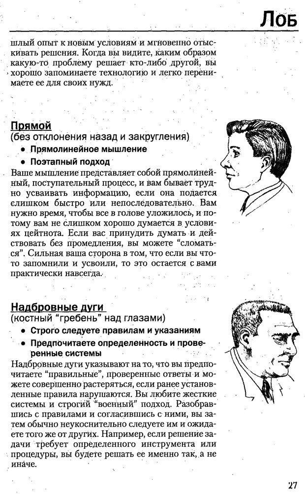PDF. Искусство чтения по лицу. Фулфер М. Страница 27. Читать онлайн